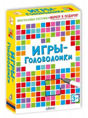 Книга Игры-головоломки (набор многоразовых карточек + маркер)