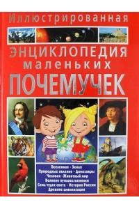 Иллюстрированная энциклопедия маленьких почемучек (полноцвет)