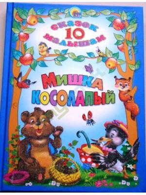 Книга 10 СКАЗОК. МИШКА КОСОЛАПЫЙ