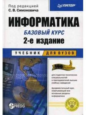 Информатика: Учебник для вузов