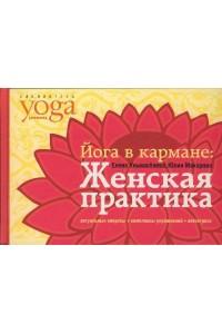 Йога в кармане: женская практика