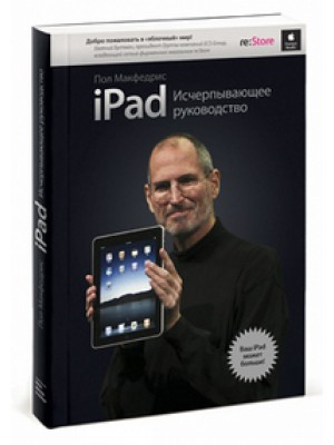 iPad 2. Исчерпывающее руководство. 2-е изд.