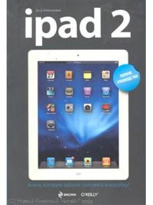 iPad 2 Полное рукововдство