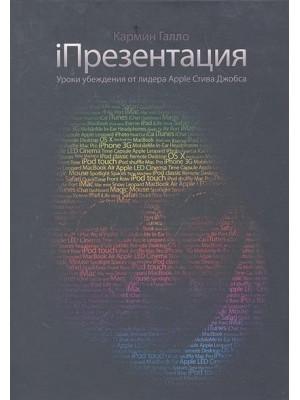 iПрезентация 4 изд. Уроки убеждения от лидера Apple Стива Джобса