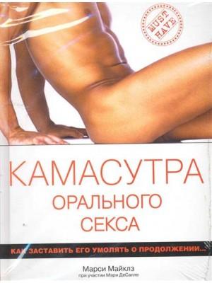 Камасутра орального секса