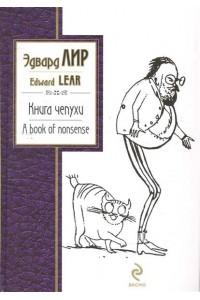 Книга чепухи A book of nonsense