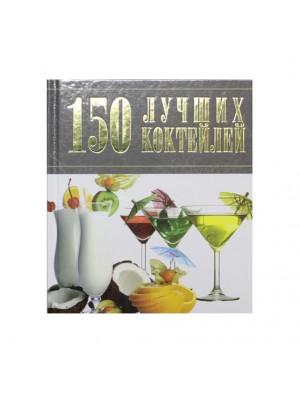 Книга 150 лучших коктейлей