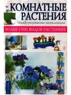 Комнатное цветоводство. Иллюстрированная энциклопедия комнатных растений