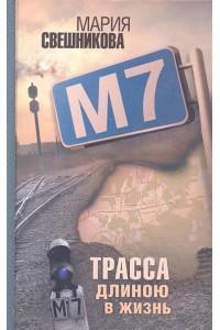 М7 Трасса длиною в жизнь