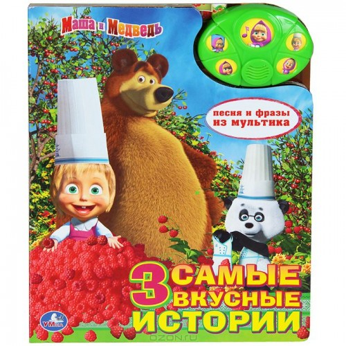 Маша и Медведь. 3 самые вкусные истории.