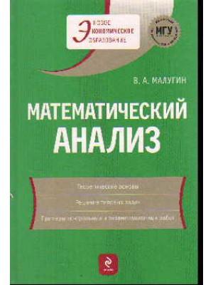 Математический анализ : учебное пособие