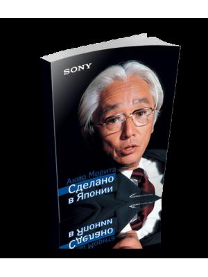 Книга SONY.Сделано в Японии