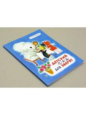 Книга Детский сад для зверят