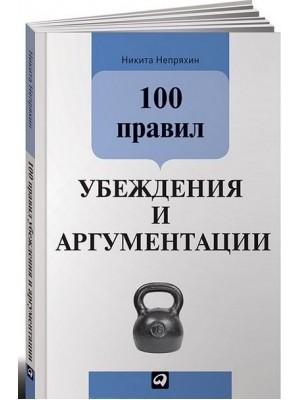 Книга 100 правил убеждения и аргументации