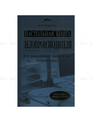 Настольная книга делопроизводителя