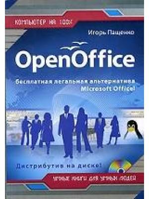 Open Office-бесплатная легальная альтернатива/+CD