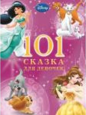 Книга 101 сказка для девочек