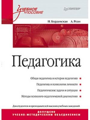 Педагогика.Учебное пособие для ВУЗов