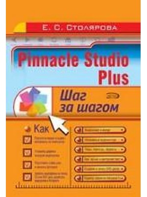 Pinnacle Studio Plus/ Шаг за шагом