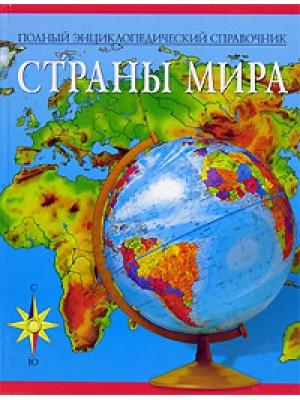 Полный энциклопедический справочник. Страны мира 2-е изд