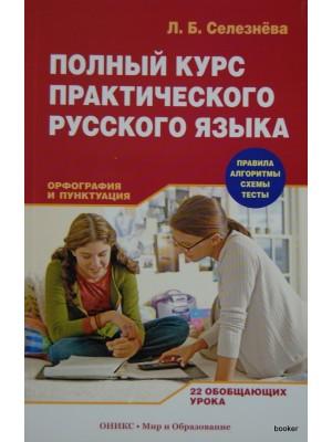 Полный курс практического русского языка