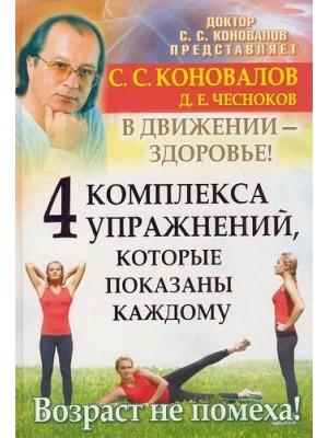 4 комплекса упражнений, которые показаны каждому