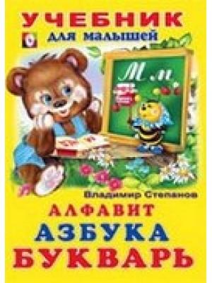 Книга Азбука-букварь