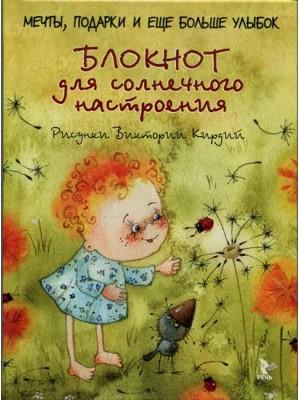 Книга Блокнот для солнечного настроения.Мечтыподарки и еще больше улыбок