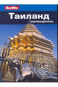 Таиланд.Путеводитель