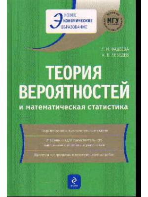 Теория вероятностей и математическая статистика/ учеб. Пособие (2 изд.)