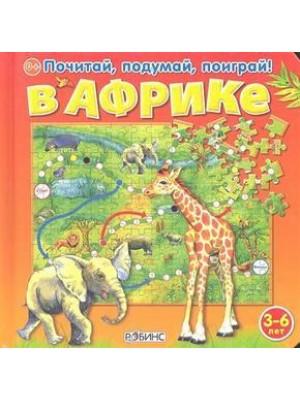 Книга В Африке. Книжка-пазл