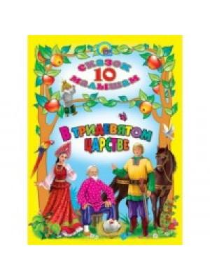 Книга 10 сказок. В тридевятом царстве