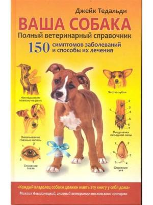Ваша собака Полный ветеринарный справочник