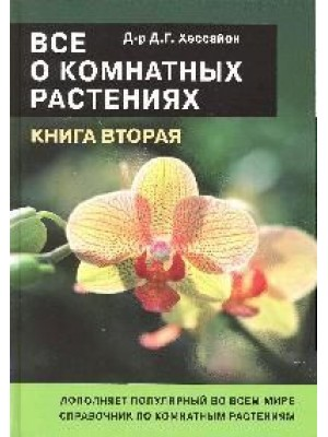 Все о комнатных растениях Кн.2