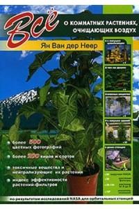 Все о комнатных растениях,очищающих воздух