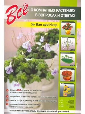 Всё о комнатных растениях в вопросах и ответах