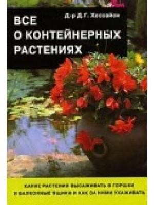 Все о контейнерных растениях - 2 изд