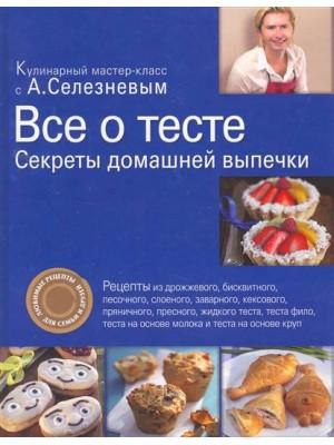 Все о тесте. Секреты домашней выпечки
