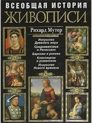 Всеобщая история живописи
