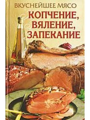 Вкуснейшее мясо Копчение вяление запекание