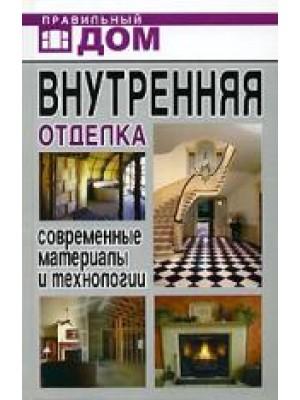 Внутренняя отделка Совр. материалы и технологии