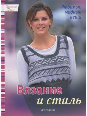 Вязание и стиль Любимые модные вещи