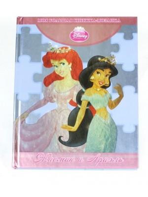 WD.Жасмин и Ариэль.Моя больш.кн-мозаика.