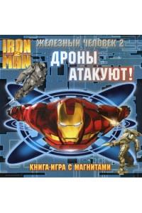Железный человек 2. Дроны атакуют!. Книга-игра с магнитами