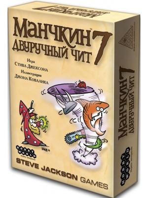 Карточная игра Hobby World Манчкин 7: Двуручный чит