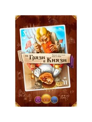 Карточная игра Hobby World Из грязи в князи
