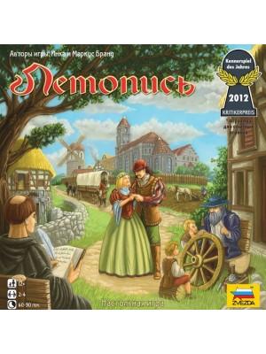 Экономическая игра ZVEZDA The Village, Летопись